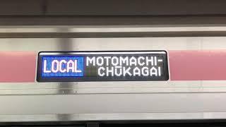 東急東横線渋谷駅限定発車メロディー