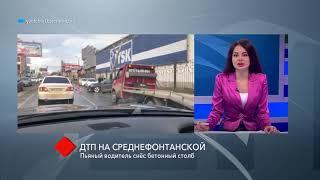 На Среднефонтанской пьяный водитель снёс бетонный столб