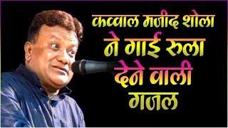 ये ग़ज़ल आपके दिल को सुकून देगी - Chote Majid Shola | Dard Bhari Ghazal