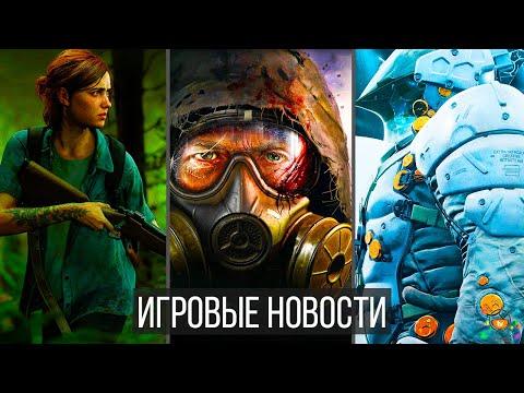 Игровые Новости — The Last of Us 2, STALKER 2, Ghost of Tsushima, Death Stranding, Watch Dogs 3