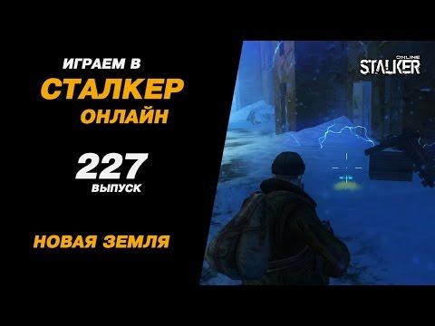 ИГРАЕМ в СТАЛКЕР ОНЛАЙН. 227 выпуск. Новая Земля.