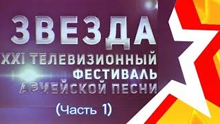 Финальный концерт (часть 1) 21 фестиваля армейской песни ЗВЕЗДА, 2018 год