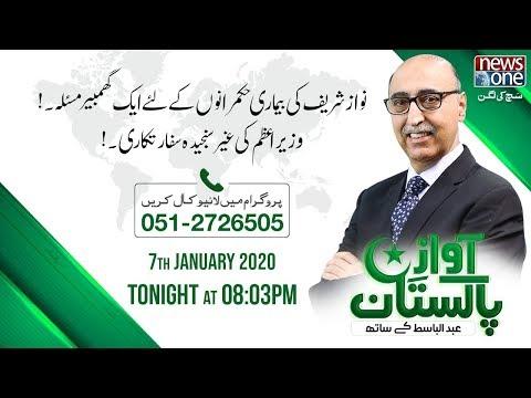 Newsone Awaz E Pakistan | 7-February-2020 | Nawaz Sharif Ki Bemari...??