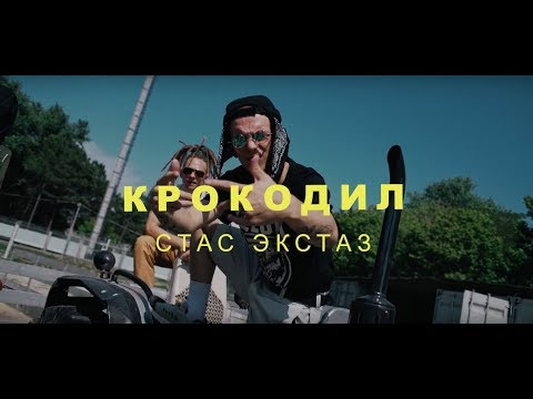 Стас Экстаз - Я Крокодил(Lacoste) - Official Camp Video