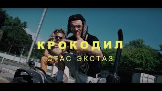 Стас Экстаз - Я Крокодил(Lacoste) - Official Camp Video