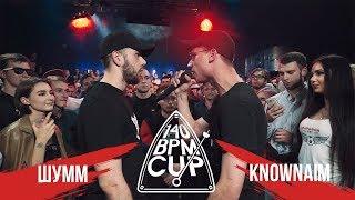 Обложка 140 BPM CUP ШУММ X KNOWNAIM III этап
