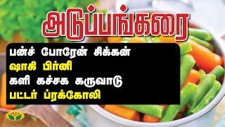 ஷாஹி பிர்னி | பட்டர் ப்ரக்கோலி | பன்ச் போரேன் சிக்கன் | Adupangarai | Jaya TV