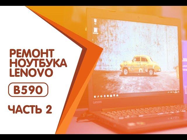 👍🏻 Чистка ноутбука Lenovo B590 / 🛠 Как разобрать ноутбук самостоятельно? / Disassemble & Cleaning