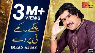 Changay Rakhay Ni Parday | Imran Abbas | Latest Saraiki And Punjabi Song 2020