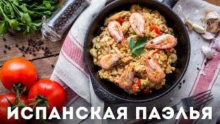 Испанская паэлья с курицей и креветками  [Мужская Кулинария]