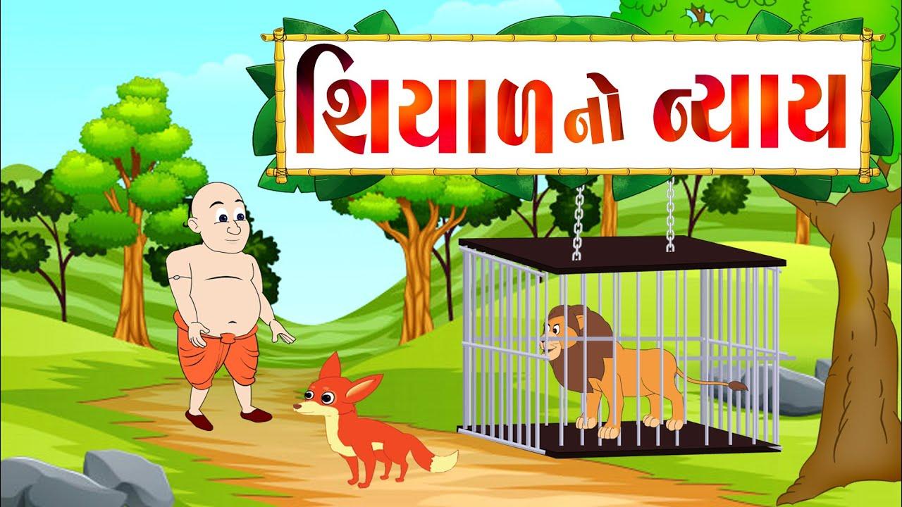 શિયાળ નો ન્યાય - વાર્તા - Gujarati Varta - Gujarati Fairy Tales