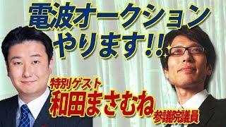 「電波オークション、やります!大阪夏の陣方式で!」特別ゲスト、和田まさむね参議院議員|竹田恒泰チャンネル2