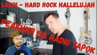 """Реакция на Radio Tapok: """"Lordi - Hard Rock Hallelujah"""""""