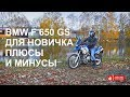 ????? BMW F650GS DAKAR 2002 ONE LIFE