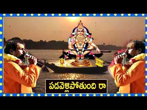 పడవెళ్లిపోతుంది-రా-|-ayyappa-swamy-top-devotional-songs-2019-|-markapuram-srinu-swamy