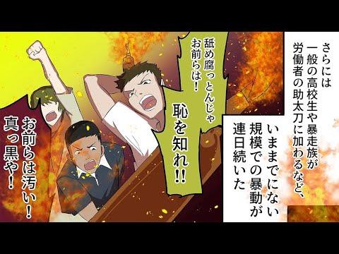 大阪の西成暴動をマンガ化してみた。