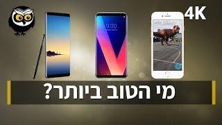 מי הטוב ביותר? LG V30, Note 8 או iPhone 8 Plus