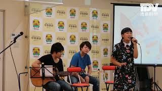 徳島のバンドPOLUが、8月15日に徳島市の書店で開かれたイベントに出...