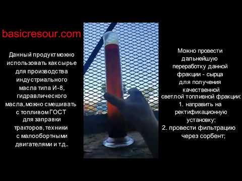Оборудование для переработки отработанного масла УОМ 110