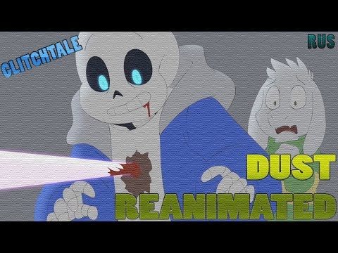 Glitchtale - Dust REANIMATED | Русский дубляж [RUS]