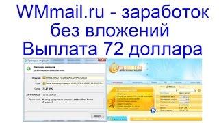 WMmail.ru - выплачено более 100 000$ и 5 сайтов для заработка