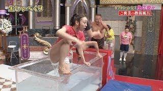 【放送事故】 鈴木奈々 須田亜香里 熱湯風呂に入るも熱がらないヤラセ 24時間テレビ SKE48