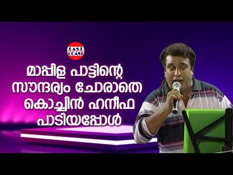 Welcome 2000 Stage Show | Song : Ezham Kadalinte | Cochin Haneefa