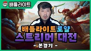 인기 스트리머 총 출동! 【배틀라이트 로얄】 스트리머 30인 대전
