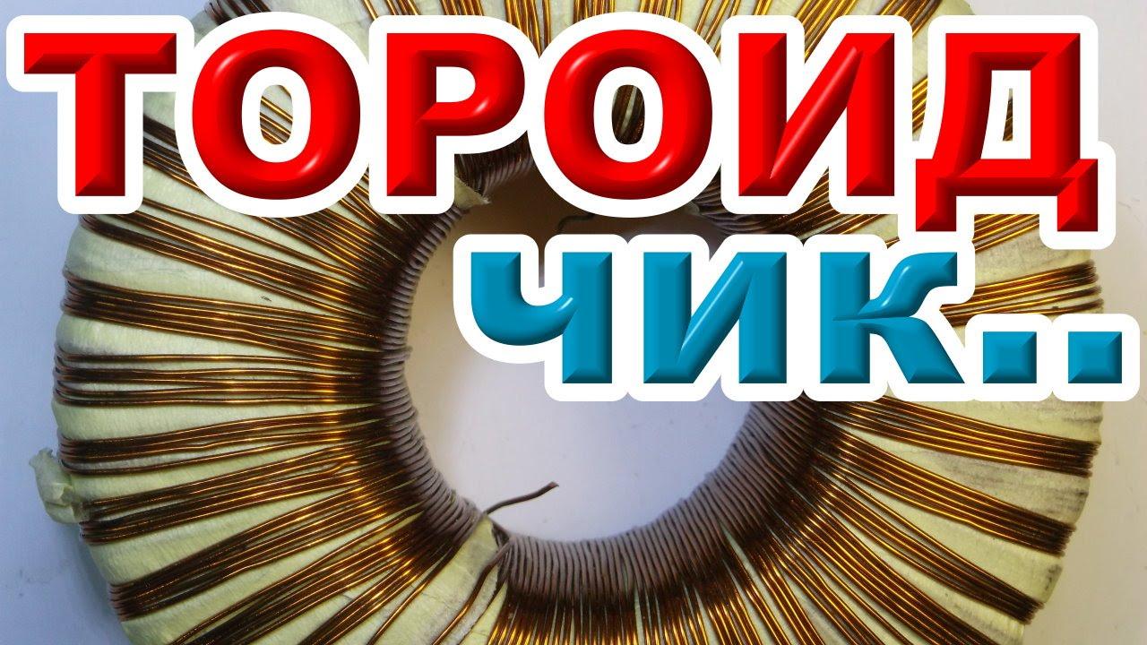 Супер Мощный Тороидальный Трансформатор Александра Седого-Мишина .