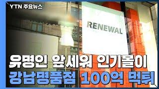 강남 명품점 100억대 '먹튀'...연예…