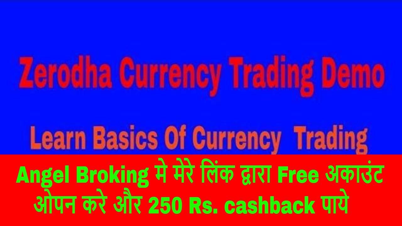 Zerodha currency trading tutorial