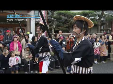 Yakage's Post Town Festival: The Daimyo's Procession
