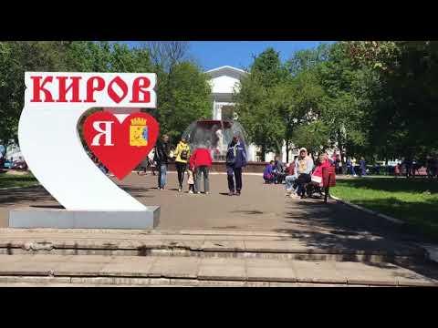 ВЯТКА ХЛЫНОВ КИРОВ 2019 👑 | Кировская область ☝️
