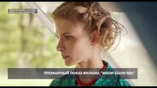 2017 04 04 HD Премьерный показ фильма Жили были мы