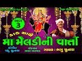 Bhagu Chunara  Maa Meldi Ni Varta Daak SatheSide2  Gujarati Lok Varta