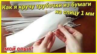 Как крутить правильные газетные трубочки на спицу 1 мм!