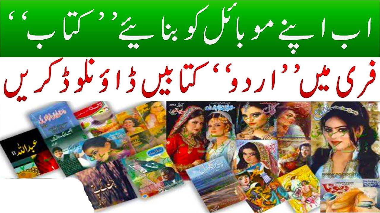 Pdf novel yaram urdu