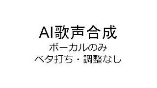 AI歌声合成システム 技術革新後(ベタ打ち・未調整) thumbnail