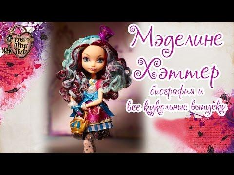 Мэделин Хэттер [Madeline Hatter] - биография и все кукольные выпуски