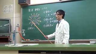 電験三種 理論第1回 静電気① thumbnail