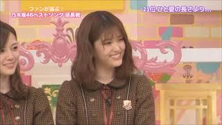 いやぁ本当に秋元真夏さん可愛いですね、頭の回転が早くトークが上手い...