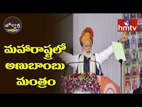 మహారాష్ట్రలో అణుబాంబు మంత్రం  Jordar News  hmtv Telugu News