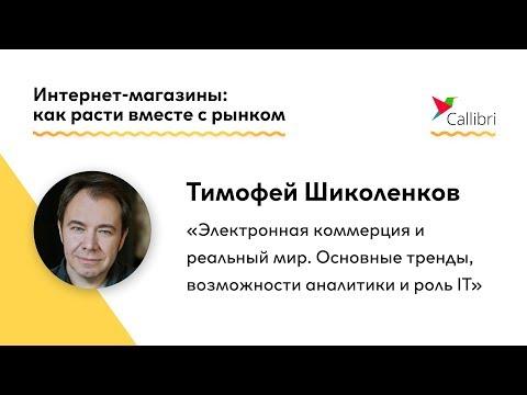 5541e6daac2d Тимофей Шиколенков - Электронная коммерция и реальный мир. - YouTube