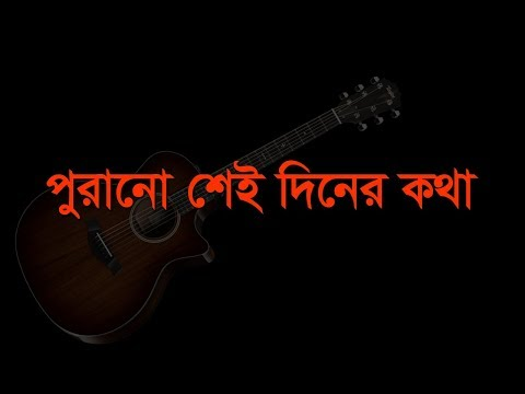 How To Play Purano Sei Diner Kotha Guitar Lead Lessons Very Easy Bengali Note For Beginners.