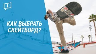 Как Выбрать Скейтборд? (Выбор Пениборда Ребенку по Возрасту) | Декатлон. Как Выбрать Обувь для Скейта