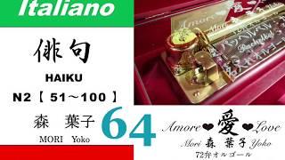 Haiku 俳句 (Italiano-Giapponese) 51~100 https://www.amazon.it/Hai...