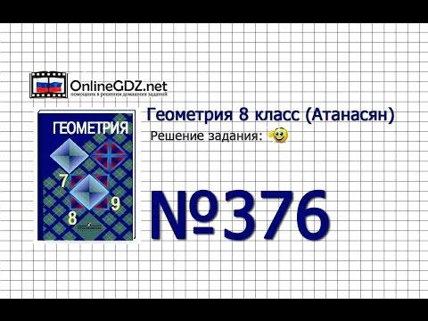 Видеоурок по геометрии 8 класс атанасян 376