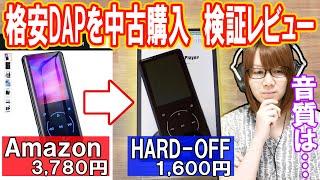 全く期待せず、ハードオフでジャンクで購入したAmazon格安DAP(デジタルオーディオプレイヤー)。買って直ぐに売るほど酷いのか検証・レビューします!! 【もくじ】 00:00 ...