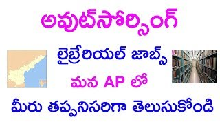 outsourcing jobs in library ap telugu job update 2018 || library jobs update in 2018