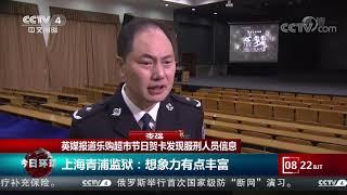 [今日环球]英媒报道乐购超市节日贺卡发现服刑人员信息| CCTV中文国际